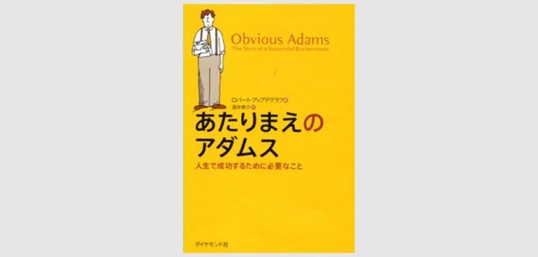 あたりまえアダムス