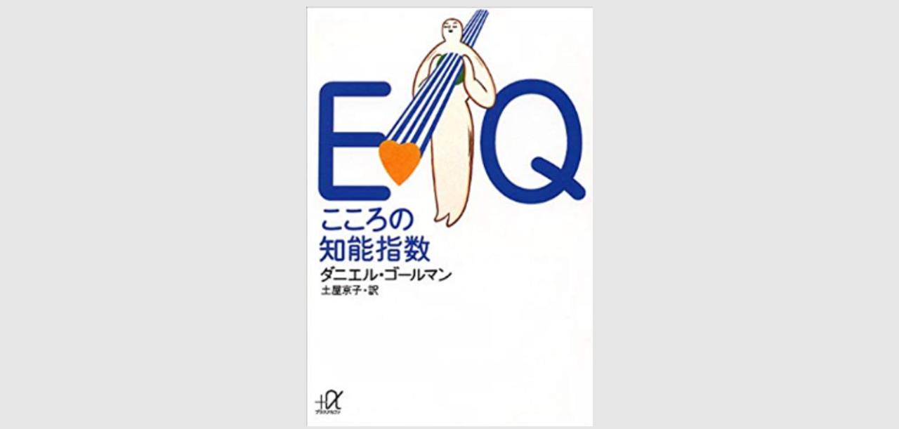 EQ心の知能指数