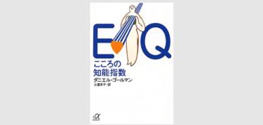 EQ|心の知能指数
